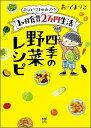 おひとりさまのあったか1ヶ月食費2万円生活 四季の野菜レシピ [ おづ まりこ ]
