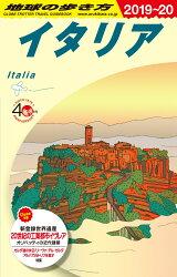 A09 地球の歩き方 イタリア 2019〜2020