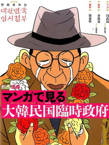 マンガで見る大韓民国臨時政府 創作漫画 [ 白武鉉 ]