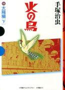 火の鳥(11(太陽編 下))