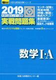 大学入試センター試験実戦問題集数学1・A(2019) (駿台大学入試完全対策シリーズ)