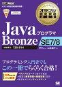 JavaプログラマBronze SE 7/8 オラクル認定資格試験学習書 (オラクル認定資格教科書) [ 山本道子(プログラミング) ]
