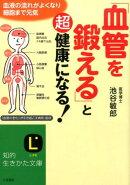 「血管を鍛える」と超健康になる!