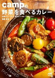 campの野菜を食べるカレー 特製カレーだれで、煮込まず15分、すぐおいしい [ 佐藤 卓 ]