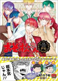 おそ松さん公式アンソロジーコミック〈F6〉 (MFCジーンピクシブシリーズ) [ 赤塚不二夫 ]