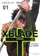 XBLADE + -CROSS-(1)