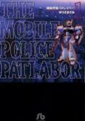 機動警察パトレイバー(1)