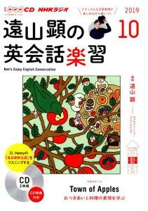 NHK CD ラジオ 遠山顕の英会話楽習 2019年10月号