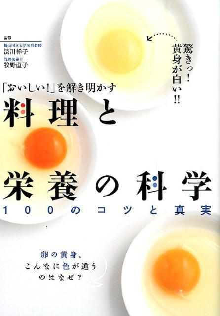 料理と栄養の科学 「おいしい!」を解き明かす [ 渋川祥子 ]
