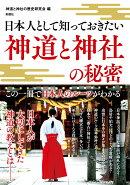 神道と神社の秘密