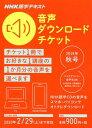 NHK NHK語学テキスト 音声ダウンロードチケット 2019年秋号