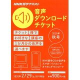 NHK語学テキスト音声ダウンロードチケット(秋号) (<テキスト>)