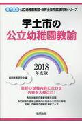 宇土市の公立幼稚園教諭(2018年度版)