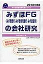 みずほFG(みずほ銀行・みずほ信託銀行・みずほ証券)の会社研究(2018年度版) (会社別就職試験対策シリーズ 金融…
