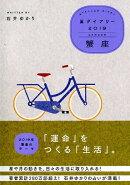 星ダイアリー蟹座(2019)