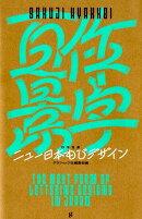 作字百景ニュー日本もじデザイン