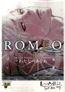 ROMEO(1)