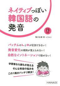 ネイティブっぽい韓国語の発音 CD付き [ 稲川右樹 ]