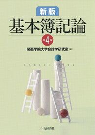 新版基本簿記論〈第4版〉 [ 関西学院大学会計学研究室 ]