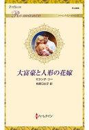 【POD】大富豪と人形の花嫁
