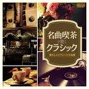ザ・ベスト 名曲喫茶で聴くクラシック