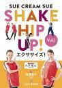 SHAKE HIP UP!エクササイズ! Vol.1 [ SUE CREAM SUE from 米米CLUB ]