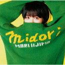 ミドリ [Deluxe Edition]
