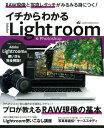 イチからわかるLightroom&Photoshop (学研カメラムック) [ デジキャパ!編集部 ]