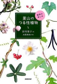 里山のつる性植物 観察の楽しみ [ 谷川栄子 ]