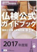 準1級仏検公式ガイドブック傾向と対策+実施問題(2017年版)