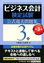 ビジネス会計検定試験公式過去問題集3級第3版 [ 大阪商工会議所 ] ランキングお取り寄せ