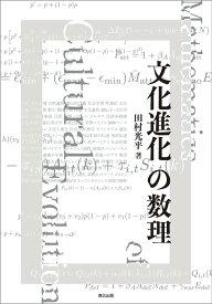 文化進化の数理 [ 田村 光平 ]
