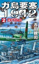 ガ島要塞1942 2