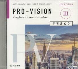 PRO-VISION English Communication 3 学習用CDNEW EDIT 212 桐原 コ 3 347 (<CD>)