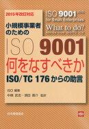 小規模事業者のためのISO9001(2015年改訂対応)
