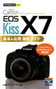 Canon EOS Kiss X7基本&応用撮影ガイド [ 佐藤かな子 ]