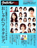 クロワッサン特別編集 大人の髪型はボリュームとツヤが決め手 おしゃれヘアカタログ。