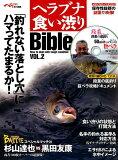 ヘラブナ食い渋りBible(VOL.2) 「釣れない落とし穴」にハマってたまるか! (メディアボーイMOOK へら専科総力編集)