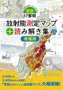 図説・17都県放射能測定マップ+読み解き集 増補版 [ みんなのデータサイト ]