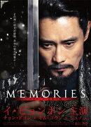 メモリーズ 追憶の剣 豪華版 Blu-ray BOX【Blu-ray】