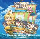 【先着特典】フレ!フレ!ベストフレンズ (初回限定盤B 2CD) (サーバル立体POP付き)