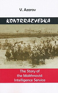 Kontrrazvedka:_The_Story_of_th