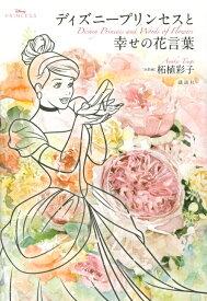 Disney Princess ディズニープリンセスと幸せの花言葉 [ 講談社 ]