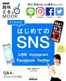 すぐわかる!はじめてのSNS LINE Instagram Facebook T (生活実用シリーズ NHK趣味どきっ!)