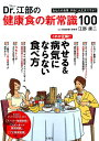Dr.江部の健康食の新常識100 これが正解!やせる&病気にならない食べ方 (TJ mook) [ 江部康二 ]