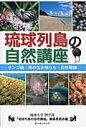 琉球列島の自然講座 [ 琉球大学 ]