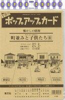 【バーゲン本】町並みと子供たち 参/懐かしの昭和シリーズー手作りポップアップカード