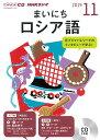 NHK CD ラジオ まいにちロシア語 2019年11月号