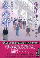 冬の野 橋廻り同心・平七郎控12