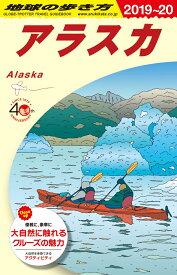 B15 地球の歩き方 アラスカ 2019〜2020 [ 地球の歩き方編集室 ]